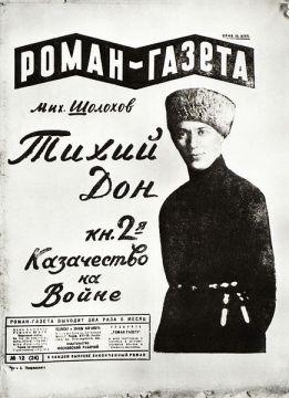 Роман-газеты_1928_г